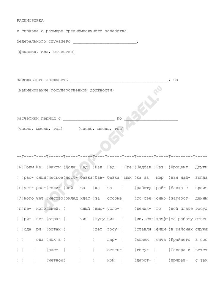 Расшифровка к справке о размере среднемесячного заработка государственного служащего системы Судебного департамента при Верховном Суде Российской Федерации и судов общей юрисдикции для установления пенсии за выслугу лет к трудовой пенсии по старости (инвалидности). Страница 1