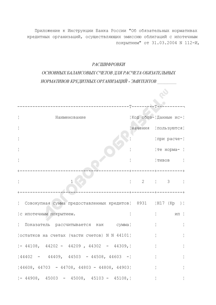 Расшифровки основных балансовых счетов для расчета обязательных нормативов кредитных организаций - эмитентов. Страница 1