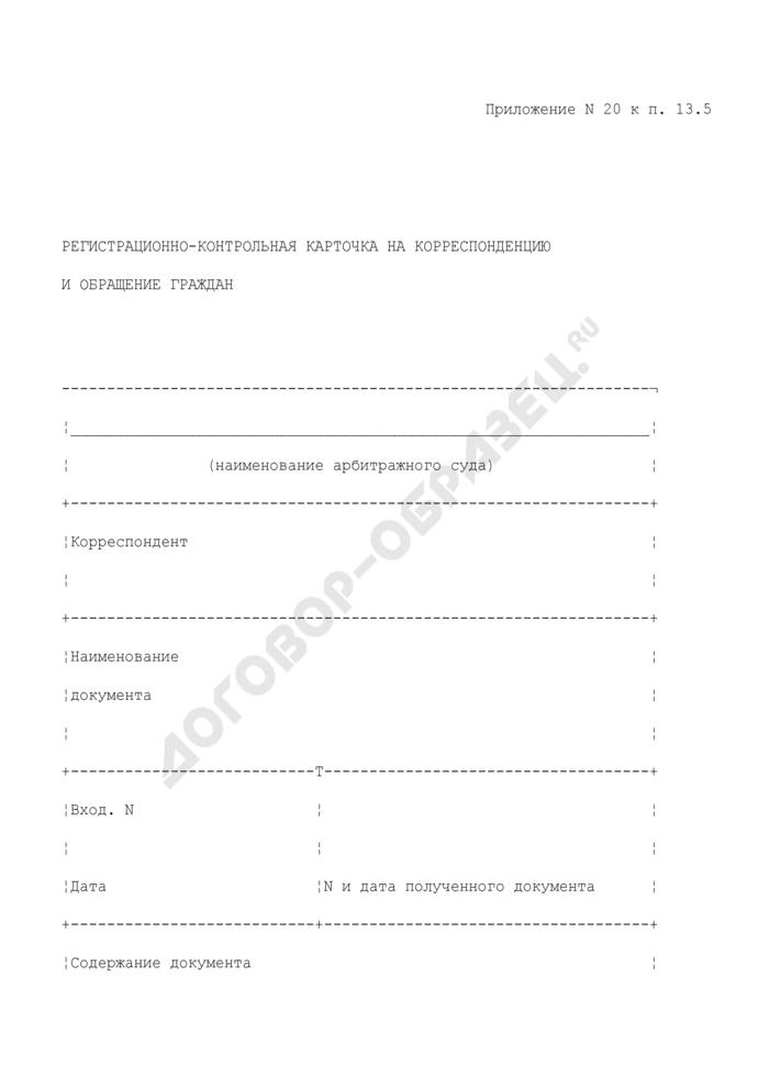 Регистрационно-контрольная карточка на корреспонденцию и обращение граждан в арбитражном суде Российской Федерации (первой, апелляционной и кассационной инстанциях). Страница 1