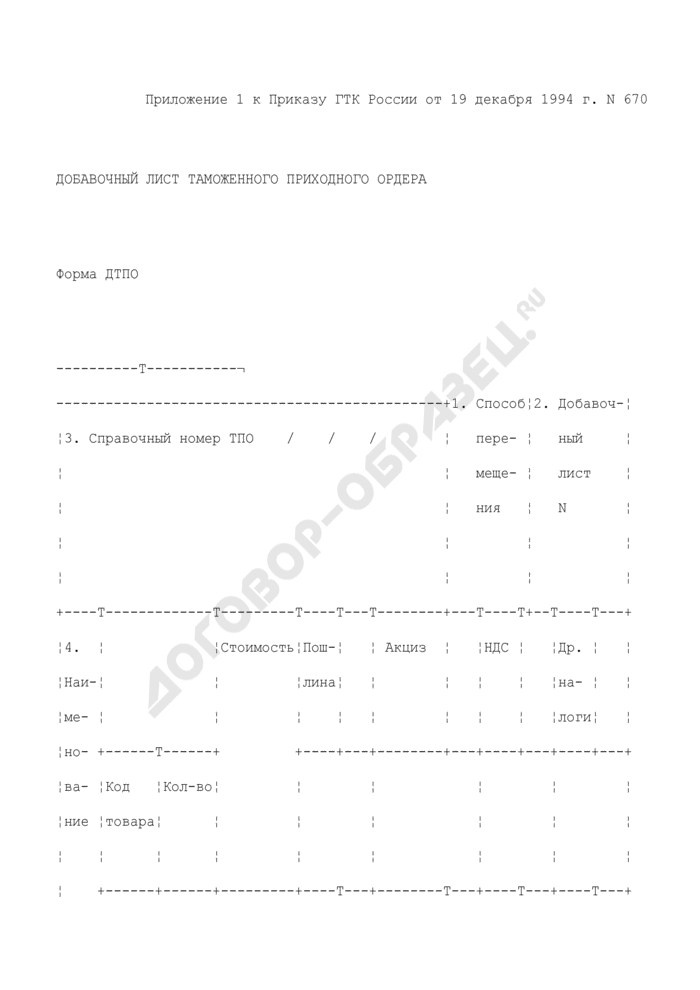 Добавочный лист таможенного приходного ордера. Форма N ДТПО. Страница 1