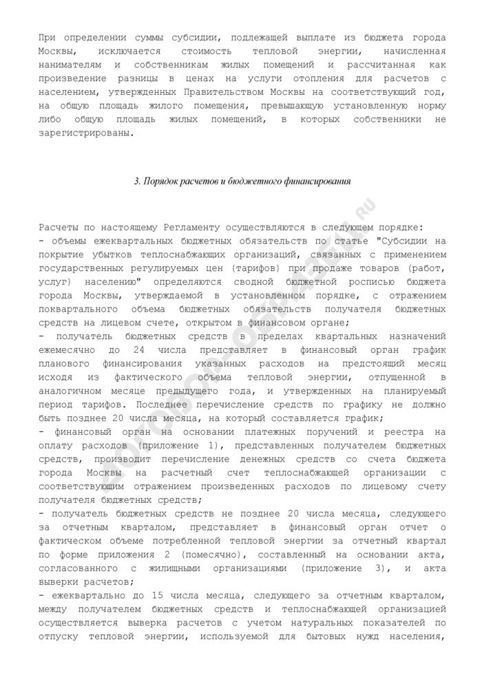 Регламент взаимодействия органов исполнительной власти города Москвы, жилищных и теплоснабжающих организаций в процессе расходования средств бюджета города Москвы по долевому финансированию целевых расходов, связанных с применением государственных регулируемых цен (тарифов) на тепловую энергию, поставляемую населению города Москвы. Страница 3