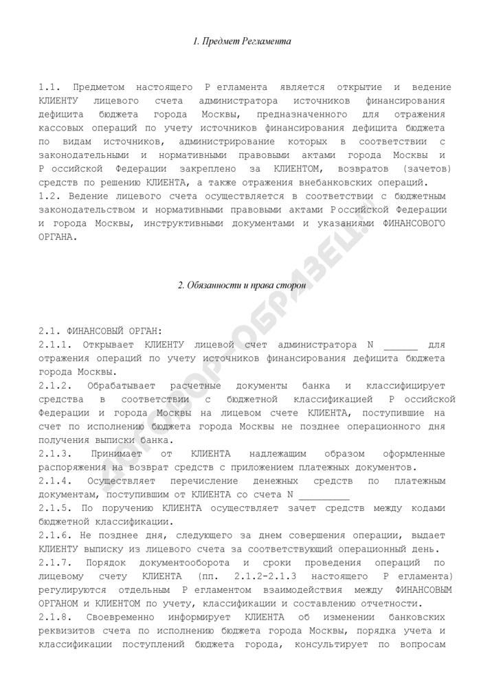 Регламент открытия и ведения лицевого счета администратора источников финансирования дефицита бюджета города Москвы. Страница 2