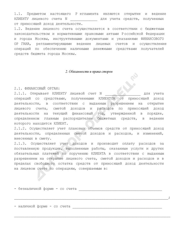 Регламент открытия и ведения лицевого счета для учета операций со средствами, полученными от предпринимательской и иной приносящей доход деятельности в городе Москве. Страница 2