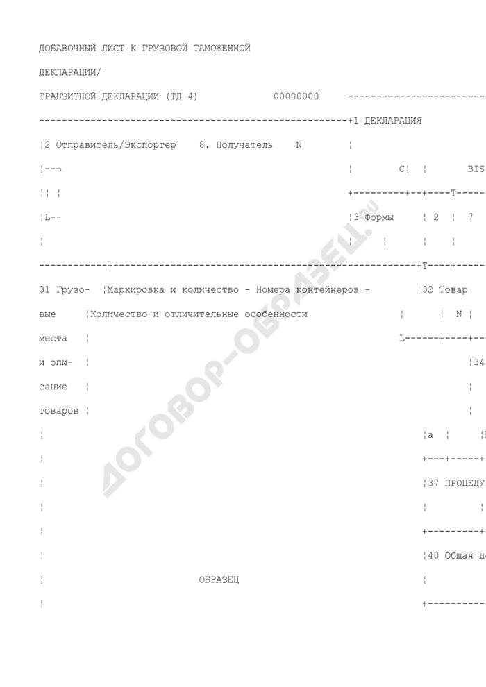 Добавочный лист к грузовой таможенной декларации/транзитной декларации (статистический экземпляр). Форма N ТД 4. Страница 1
