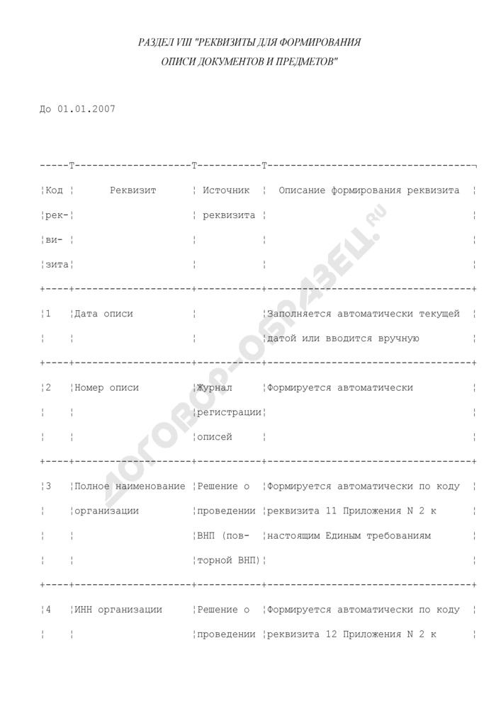 Реквизиты для формирования описи документов и предметов (раздел VIII). Страница 1