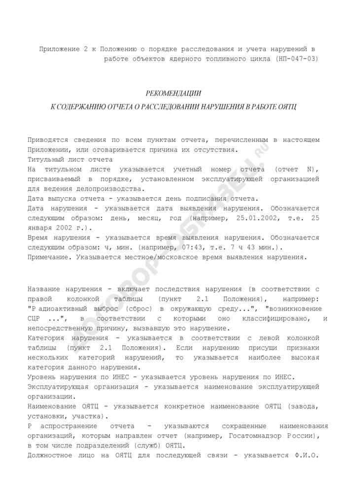 Рекомендации к содержанию отчета о расследовании нарушения в работе объекта ядерного топливного цикла. Страница 1
