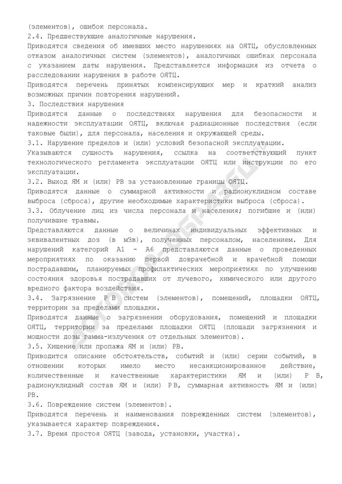 Рекомендации к содержанию отчета о расследовании нарушения в работе объекта ядерного топливного цикла. Страница 3