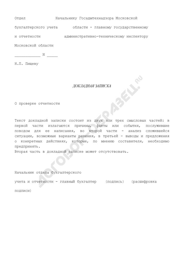 Докладная записка о проверке отчетности в главном управлении Госадмтехнадзора Московской области. Страница 1