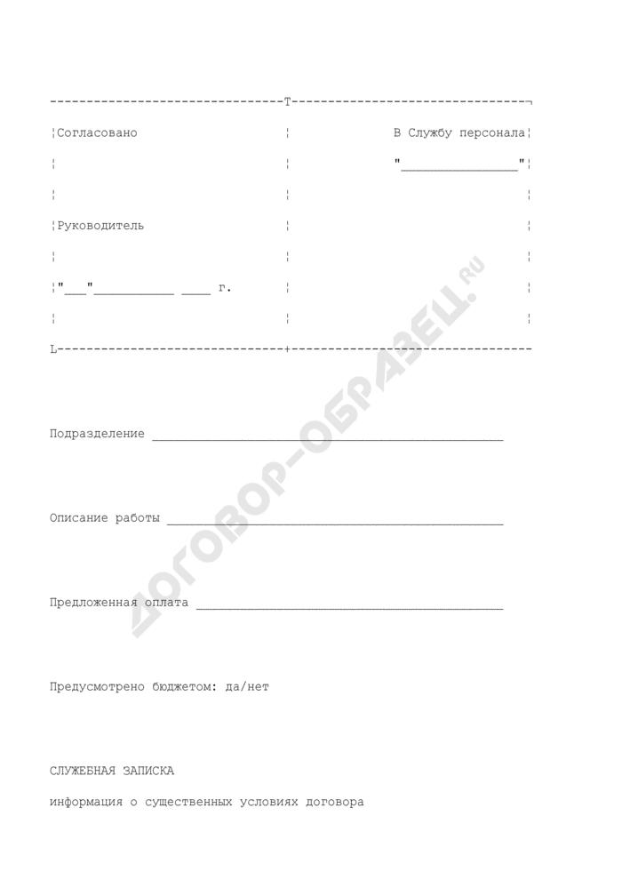 Служебная записка (информация о существенных условиях договора с физическим лицом). Страница 1
