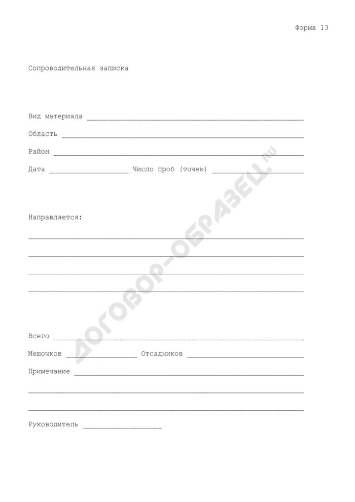 Сопроводительная записка к собранным материалам для лабораторных исследований. Форма N 13 (рекомендуемая). Страница 1