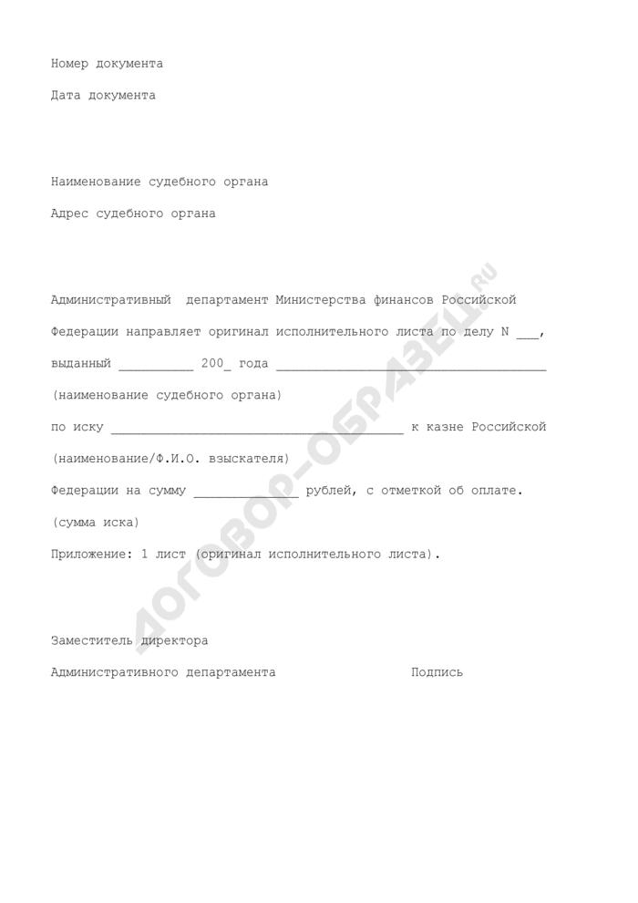 Сопроводительное письмо о направлении административным департаментом Министерства финансов Российской Федерации оригинала исполнительного листа по иску к казне Российской Федерации в суд. Страница 1