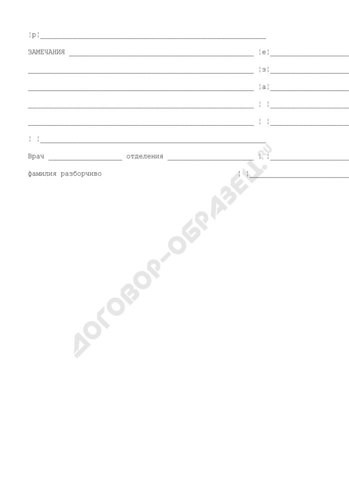 Сопроводительный лист для бригад специализированной Службы по транспортировке тел умерших и погибших граждан. Форма N 114/у. Страница 3