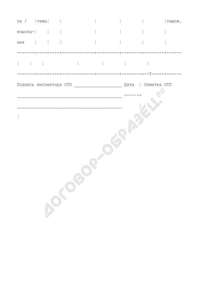 Документ учета таможенных платежей (ДУ). Страница 3
