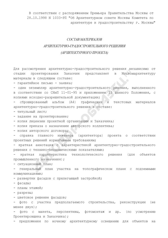 Состав материалов архитектурно-градостроительного решения (архитектурного проекта). Страница 1