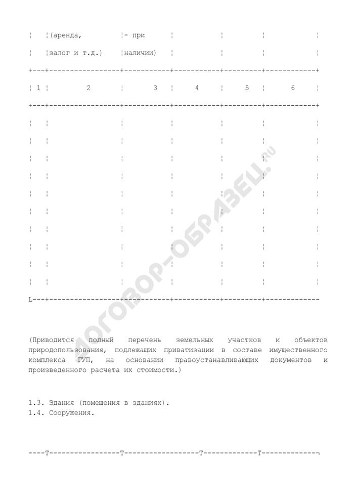 Состав подлежащего приватизации имущественного комплекса (приложение к передаточному акту). Страница 2