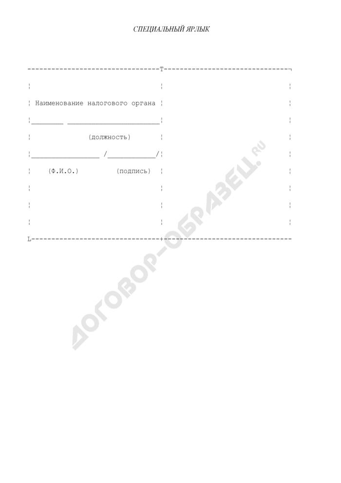 Специальный ярлык для налоговых документов, передаваемых на обработку в Межрегиональную инспекцию ФНС России по централизованной обработке данных. Страница 1