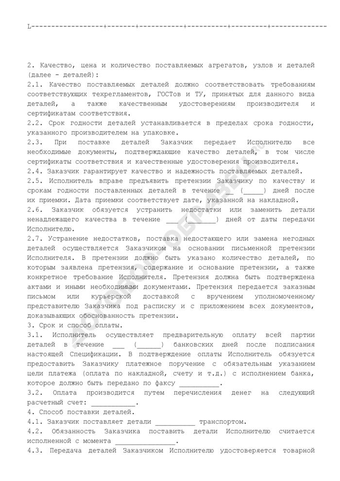Спецификация агрегатов, узлов и деталей (приложение к договору между изготовителем и ремонтной организацией на ввод в эксплуатацию, техническое обслуживание и ремонт в гарантийный период вычислительной и другой техники). Страница 2