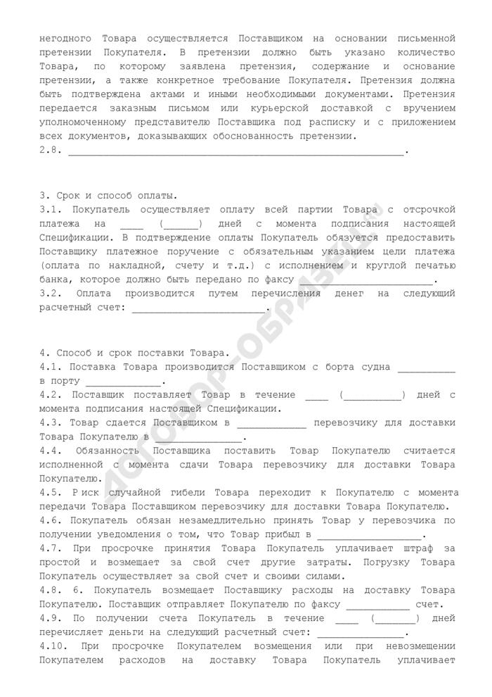 Спецификация к договору поставки товара с отсрочкой оплаты товара (передача товара производится с борта судна в порту). Страница 2