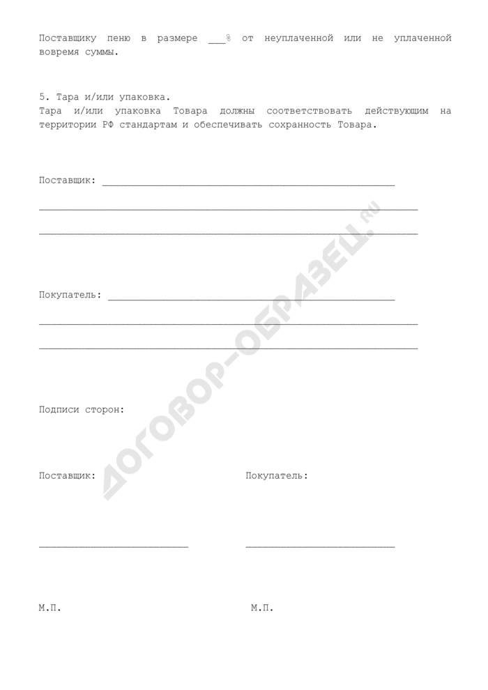 Спецификация к договору поставки товара с отсрочкой оплаты товара (передача товара производится с борта судна в порту). Страница 3