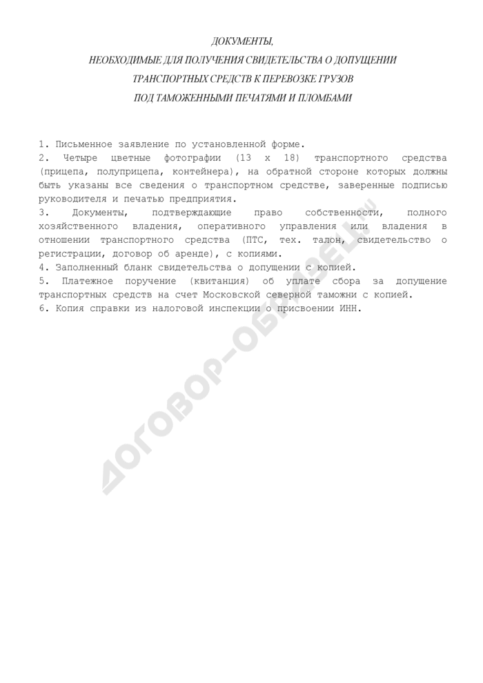 Документы, необходимые для получения свидетельства о допущении транспортных средств к перевозке грузов под таможенными печатями и пломбами. Страница 1
