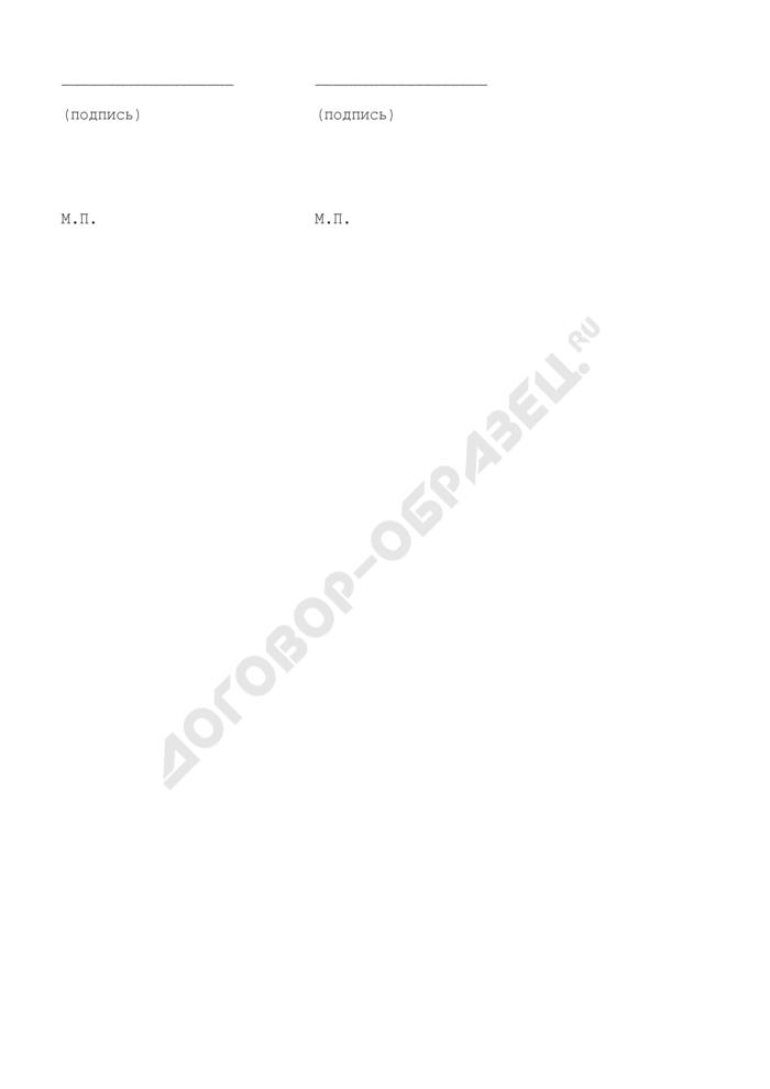 Спецификация товара (приложение к договору комиссии на закупку товара от имени комиссионера). Страница 2