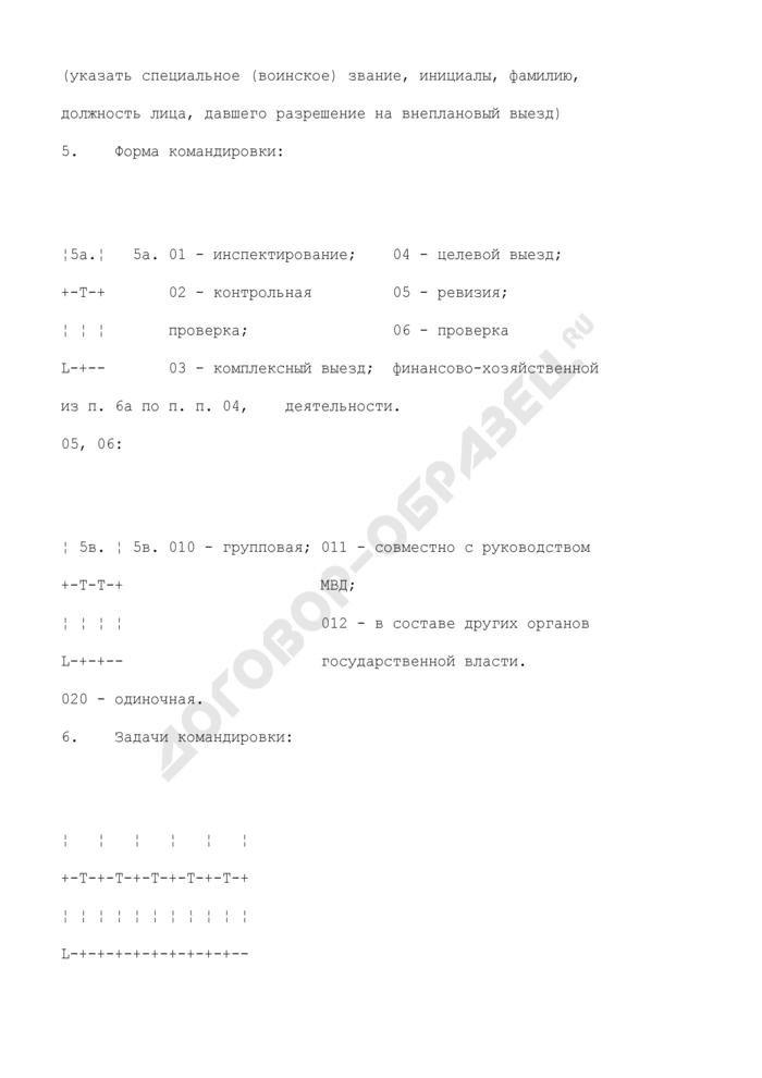 Статистическая карточка учета служебной командировки. Страница 2
