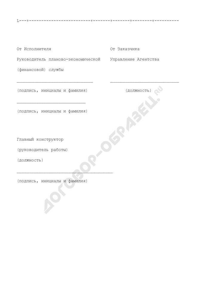 Структура цены на работу, выполняемую по договору (приложение к протоколу согласования цены на выполнение научно-исследовательской, опытно-конструкторской работы). Страница 3