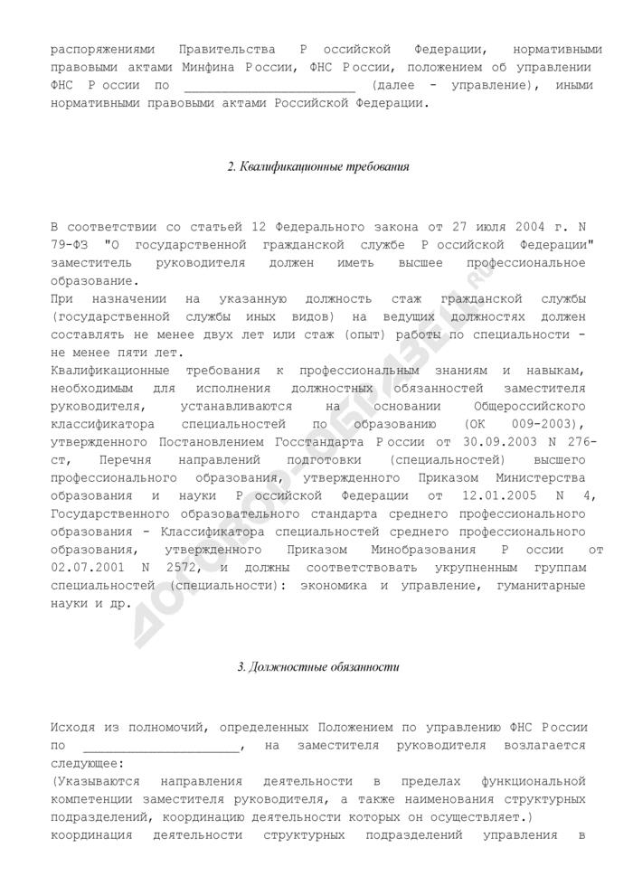 Должностной регламент заместителя руководителя Управления ФНС России. Страница 2