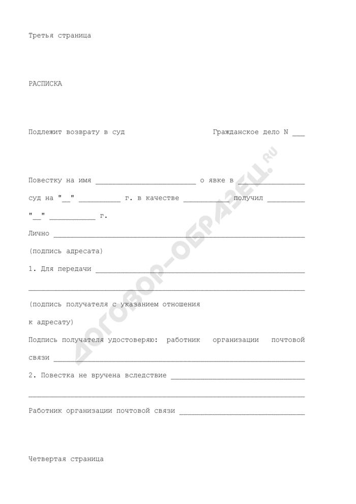 Судебная повестка по гражданскому делу истцам и ответчикам. Форма N 19. Страница 3