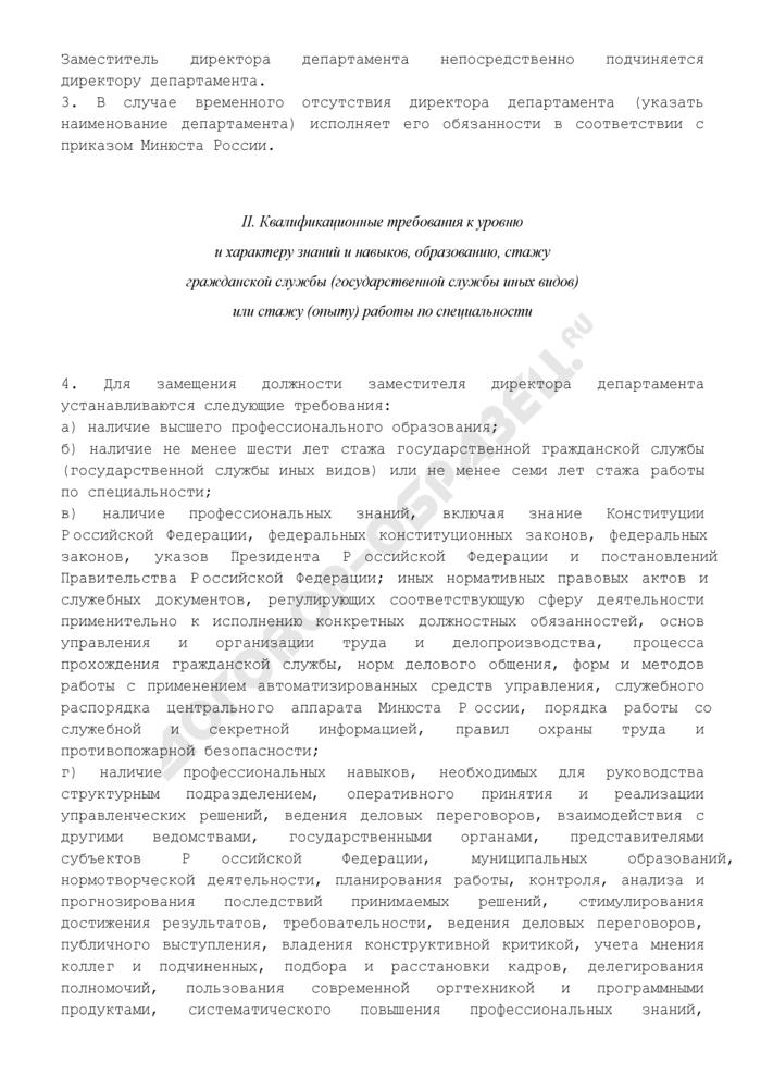 Должностной регламент заместителя директора департамента центрального аппарата Минюста России. Страница 2