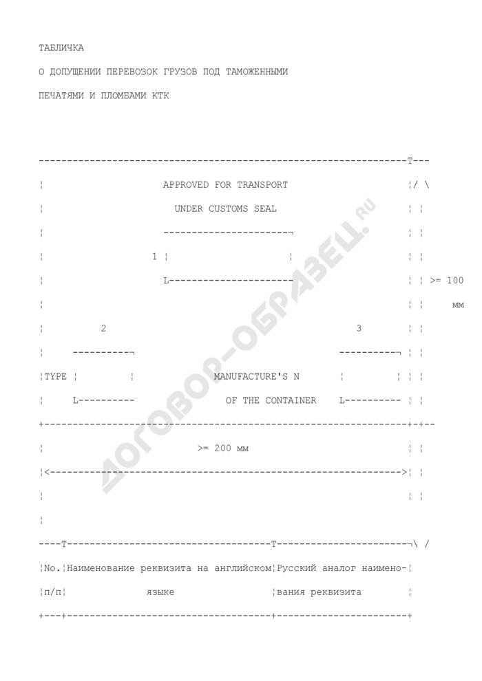 Табличка о допущении перевозок грузов под таможенными печатями и пломбами КТК. Страница 1