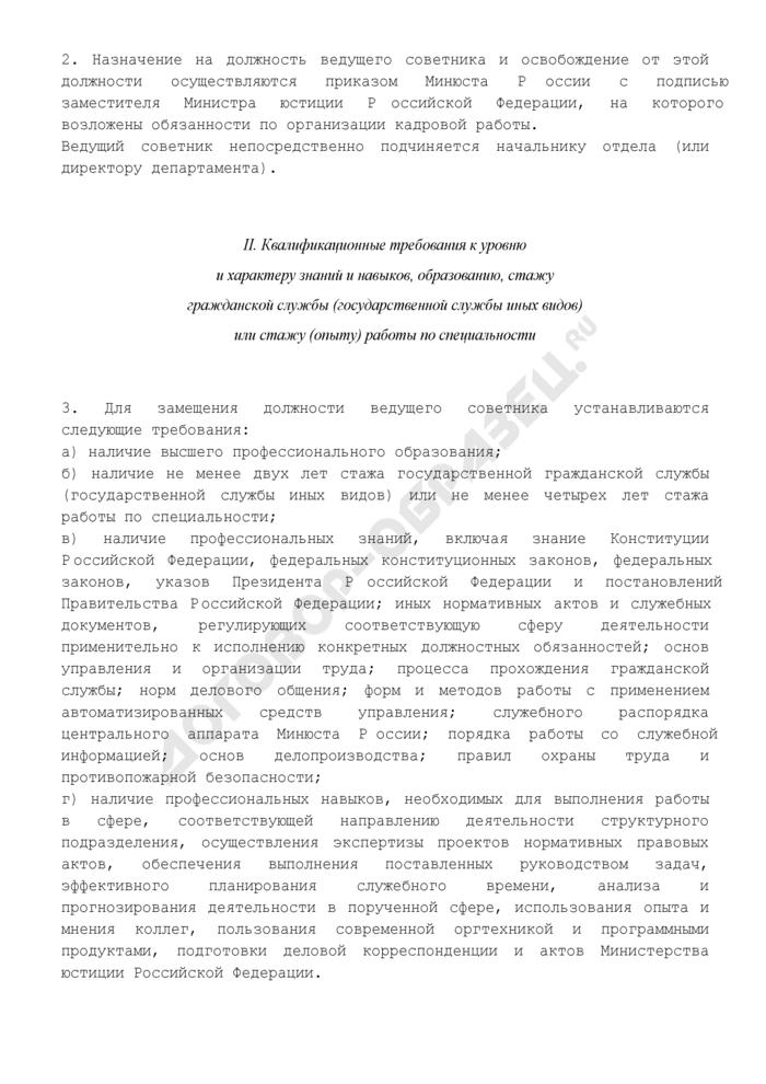 Должностной регламент ведущего советника центрального аппарата Минюста России. Страница 2