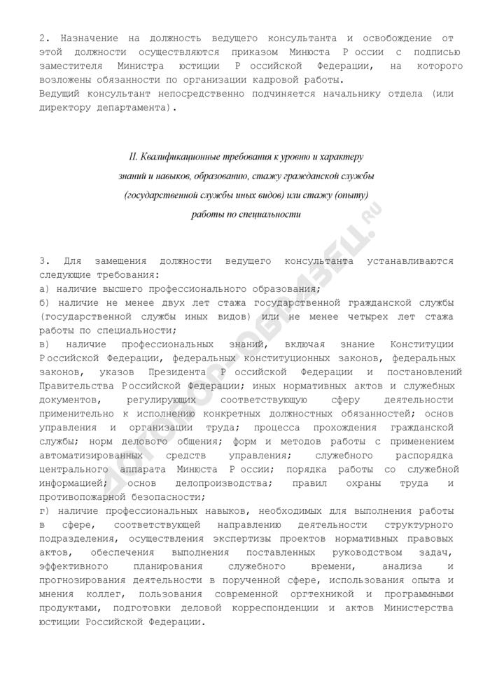 Должностной регламент ведущего консультанта центрального аппарата Минюста России. Страница 2