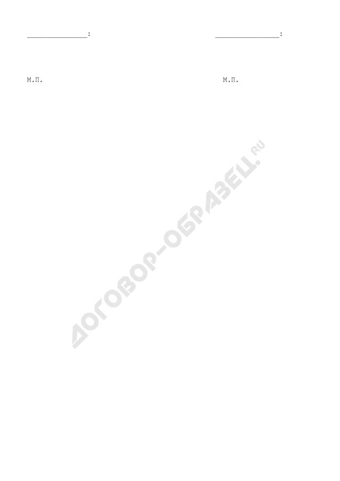 Технические параметры штендера. Разрешительная документация (приложение к договору купли-продажи основных средств (в качестве основного средства выступает штендер)). Страница 2