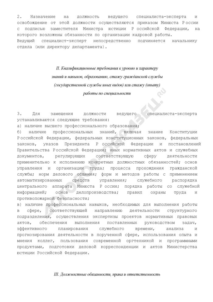 Должностной регламент ведущего специалиста-эксперта центрального аппарата Минюста России. Страница 2