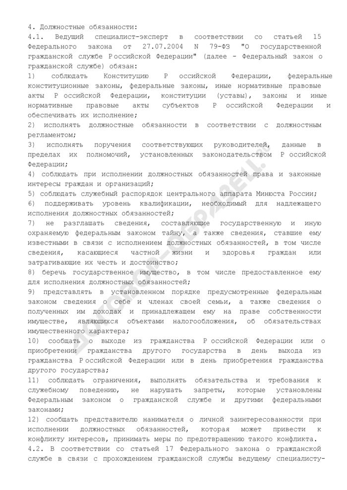 Должностной регламент ведущего специалиста-эксперта центрального аппарата Минюста России. Страница 3