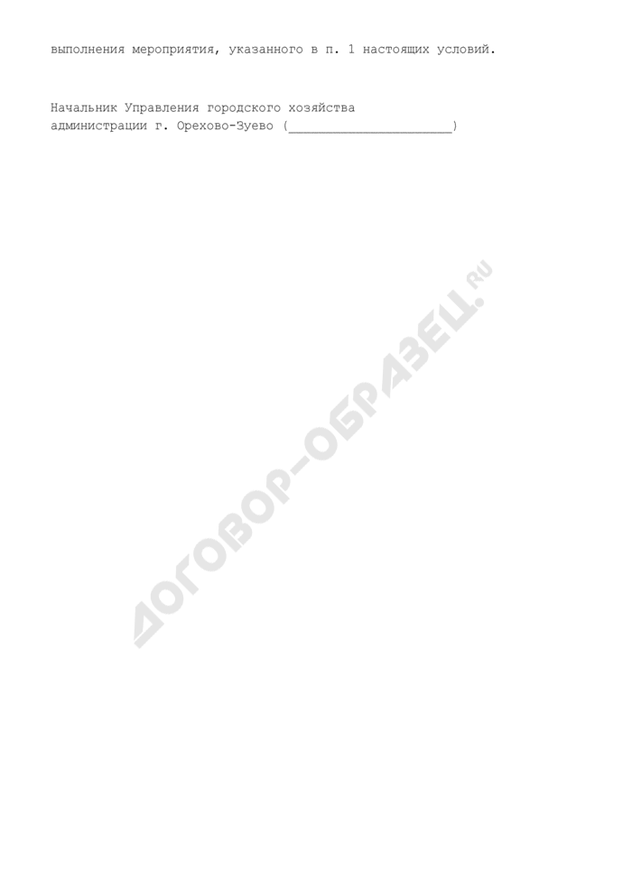 Технические условия на восстановление локальной экосистемы, нарушенной за счет вырубки зеленых насаждений и изъятия почвенного покрова, в городе Орехово-Зуево Московской области. Страница 3