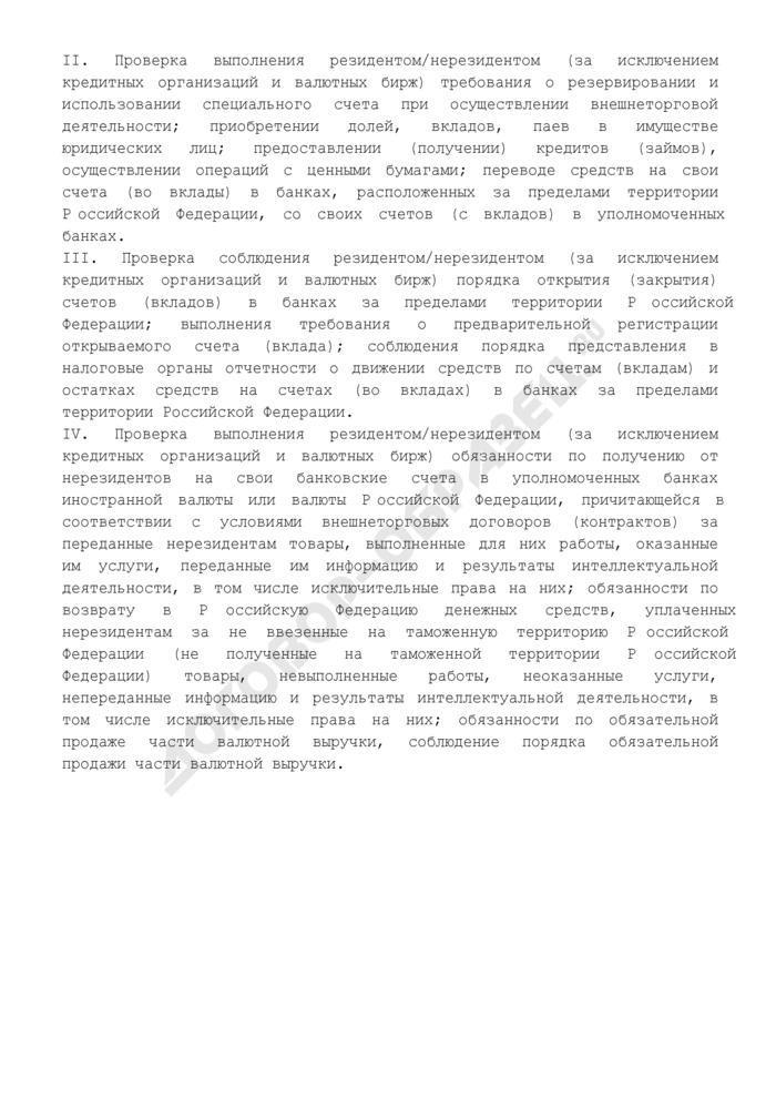 Типовая программа проведения проверки соблюдения валютного законодательства Российской Федерации и актов органов валютного регулирования в Федеральной службе финансово-бюджетного надзора по исполнению государственной функции органа валютного контроля. Страница 3