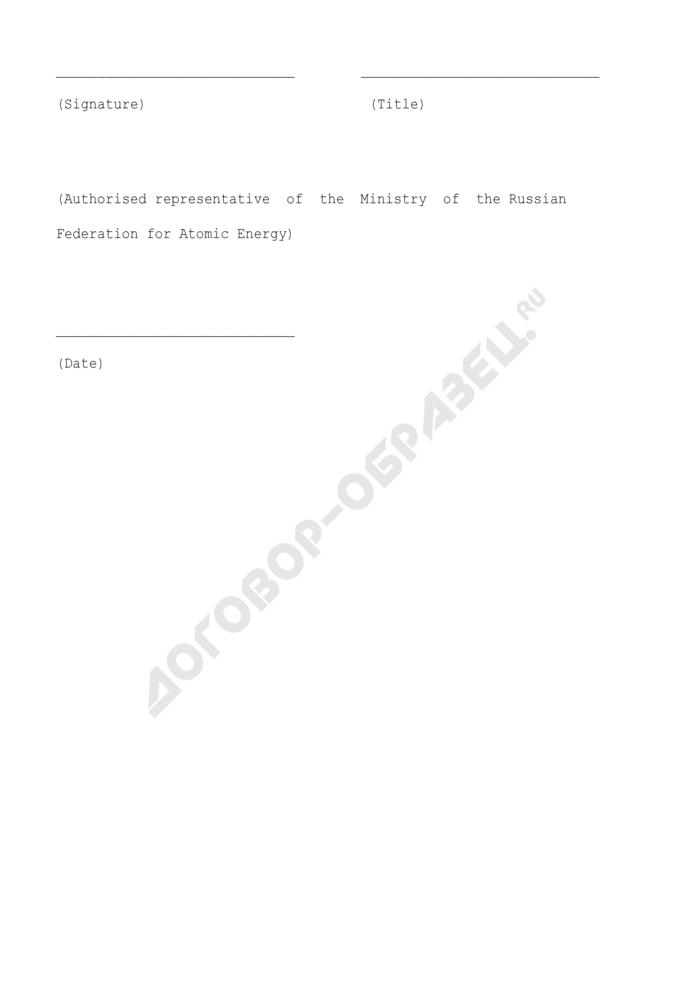 Типовая форма письма-подтверждения об освобождении от материальной ответственности к рамочному соглашению о многосторонней ядерно-экологической программе в Российской Федерации (англ.). Страница 3