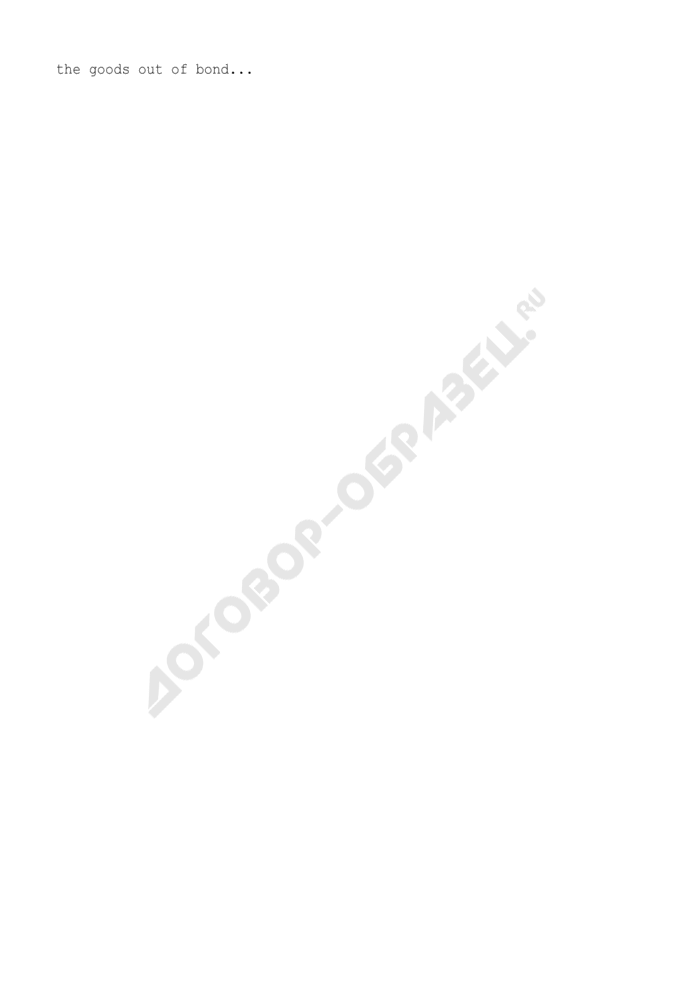 Типовые фразы по таможенному оформлению (рус./англ.). Страница 2