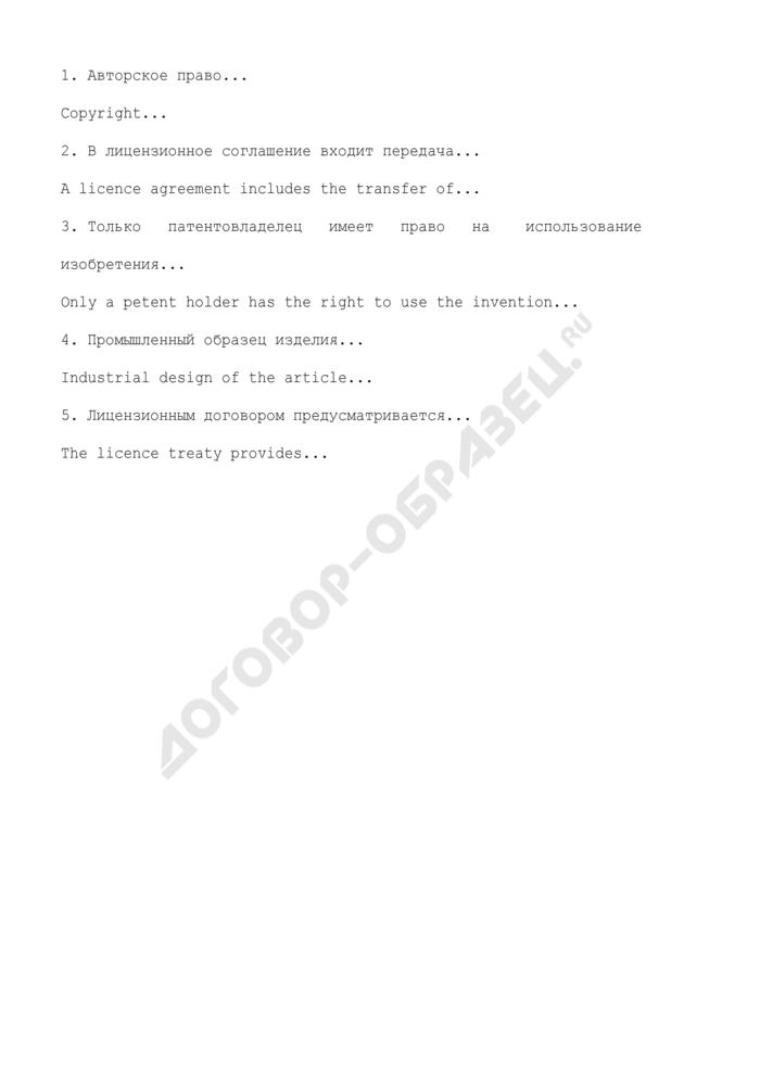 Типовые фразы по лицензированию, ноу-хау (рус./англ.). Страница 1