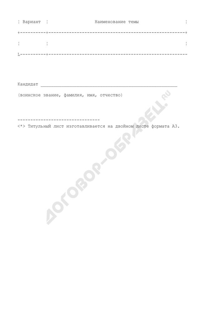Титульный лист письменного экзамена поступающего в военно-учебное заведение. Страница 2