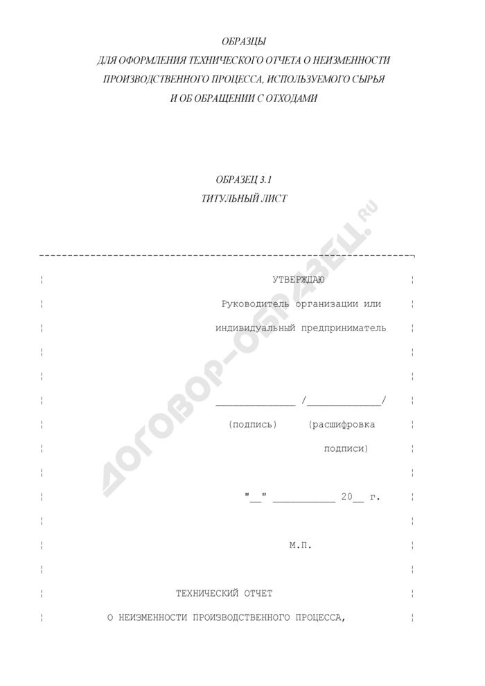 Титульный лист технического отчета о неизменности производственного процесса, используемого сырья и об обращении с отходами (образец). Страница 1