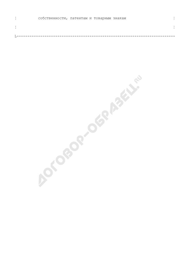 Титульный лист патента Российской Федерации на полезную модель. Страница 2