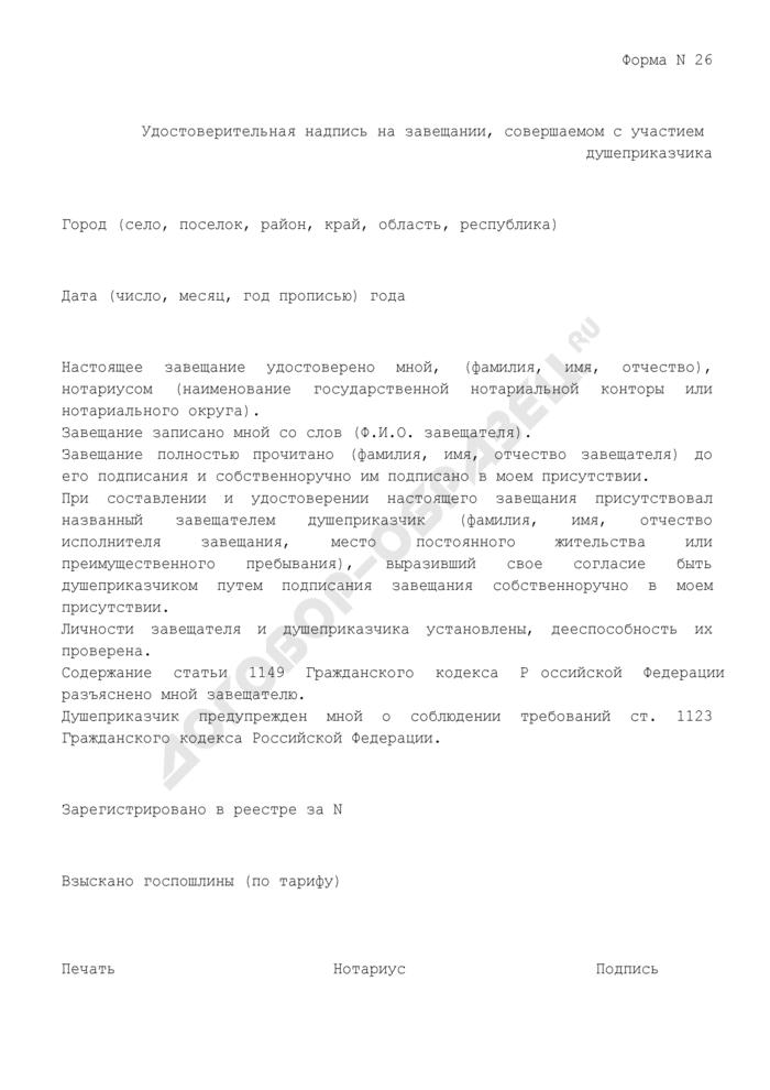 Удостоверительная надпись на завещании, совершаемом с участием душеприказчика. Форма N 26. Страница 1
