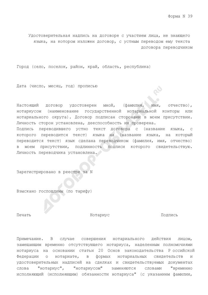 Удостоверительная надпись на договоре с участием лица, не знающего языка, на котором изложен договор, с устным переводом ему текста договора переводчиком. Форма N 39. Страница 1