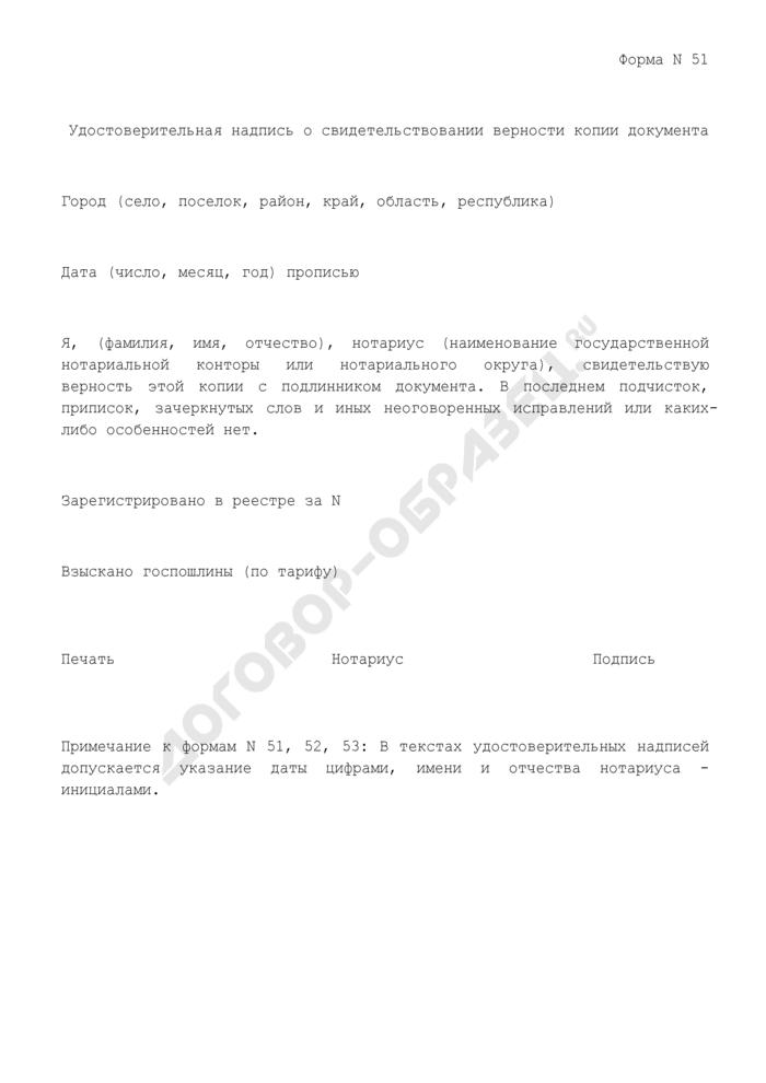 Удостоверительная надпись о свидетельствовании верности копии документа. Форма N 51. Страница 1