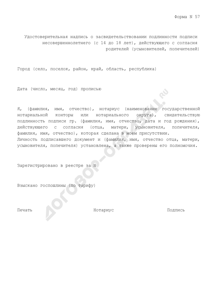 Удостоверительная надпись о засвидетельствовании подлинности подписи несовершеннолетнего (с 14 до 18 лет), действующего с согласия родителей (усыновителей, попечителя). Форма N 57. Страница 1