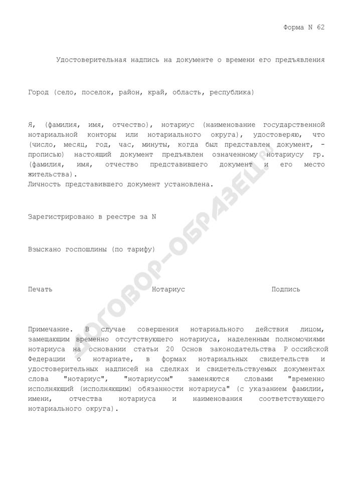 Удостоверительная надпись на документе о времени его предъявления. Форма N 62. Страница 1