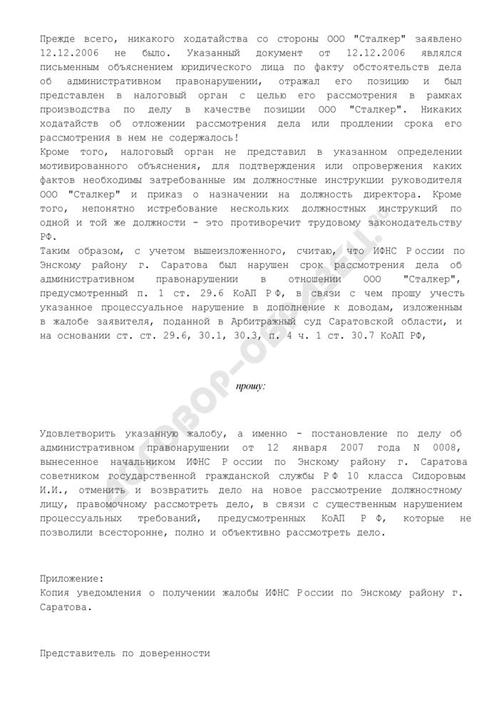 Дополнительные пояснения к жалобе на постановление, вынесенное ИФНС по делу об административном правонарушении (образец). Страница 3